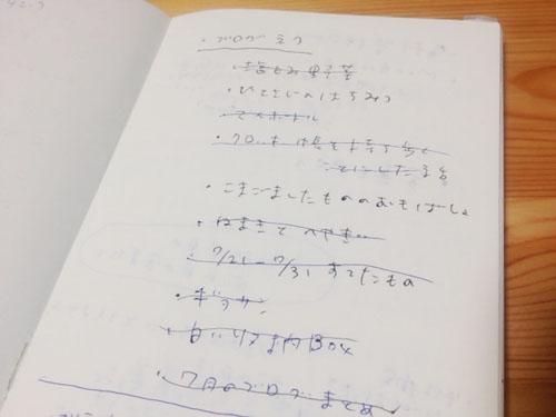 ブログネタを書いているノート