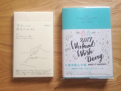 MDノートダイアリー 新書サイズと、週末野心手帳