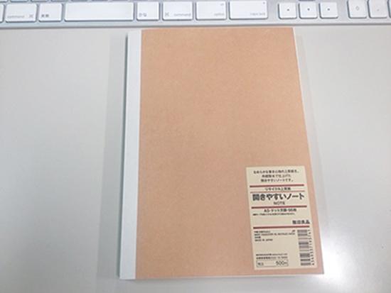 無印良品 開きやすいノートA5