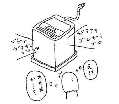洗濯ボール イラスト