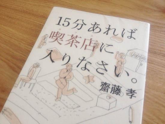 15分あれば喫茶店に入りなさい。齋藤孝さん 本