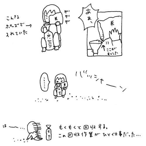 f:id:chihirolifememo:20170428132955j:plain