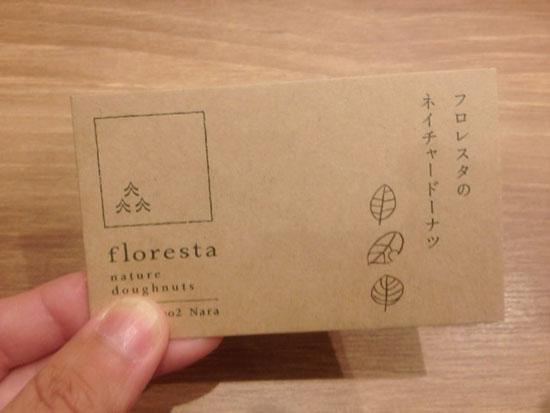 フロレスタのスタンプカード