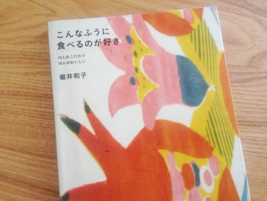 堀井和子さんの本『こんなふうに食べるのが好き』
