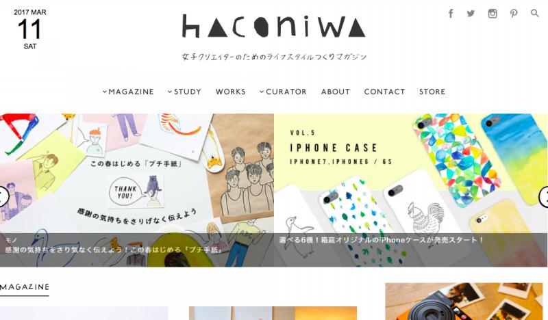 箱庭 haconiwa