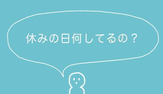 f:id:chihirolifememo:20170811233123j:plain