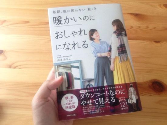 山本あきこさんの本『暖かいのにおしゃれになれる』