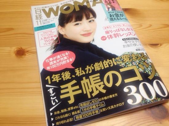 日経WOMAN 2017年11月号 手帳特集