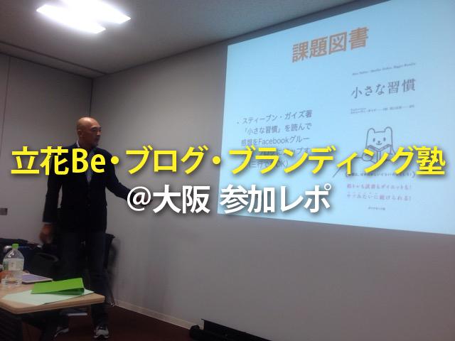 立花岳志さん ブログセミナー