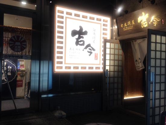 吉今 居酒屋 新大阪