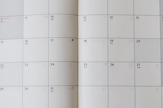 EDiT 1日1ページ 分冊リフィル 中身
