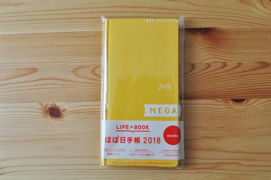 ほぼ日weeks MEGA メガ 2018 ロフト限定バージョン