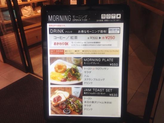 大阪梅田 ベシャメルカフェ モーニング