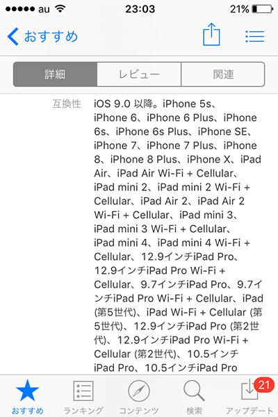 App store 画面