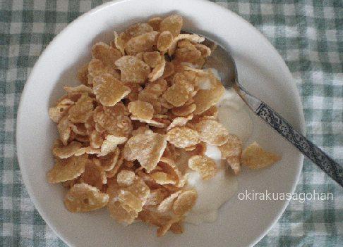 cornflakeyoguruto
