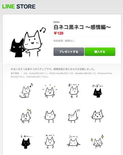 猫のLINEスタンプ