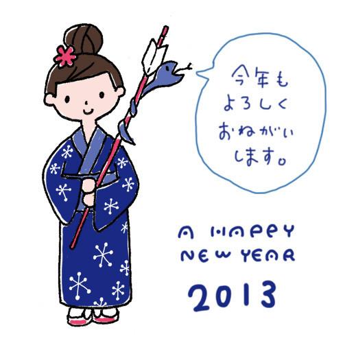 $手帖と暮らす日々。 ー chihiro illustration and diary-130105newyear