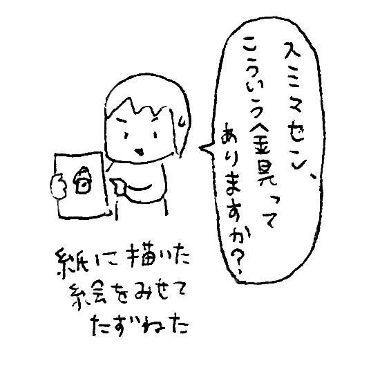 $ゆるくてかわいい。ゆるかわイラスト工房chihiro-130520_tsurikantazuneru