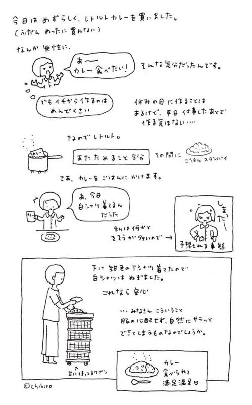 $ゆるくてかわいい。ゆるかわイラスト工房chihiro-130528_curry1_s