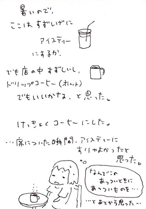 $ゆるくてかわいい。ゆるかわイラスト工房chihiro-130722_coffee2