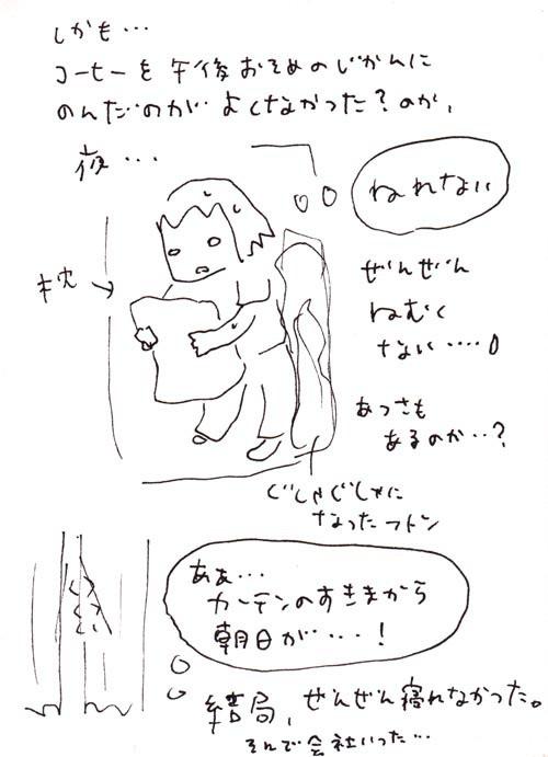$ゆるくてかわいい。ゆるかわイラスト工房chihiro-130722_coffee3