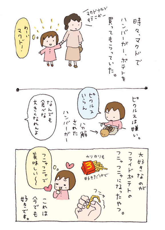 $ゆるくてかわいい。ゆるかわイラスト工房chihiro-13manga_001_poteto