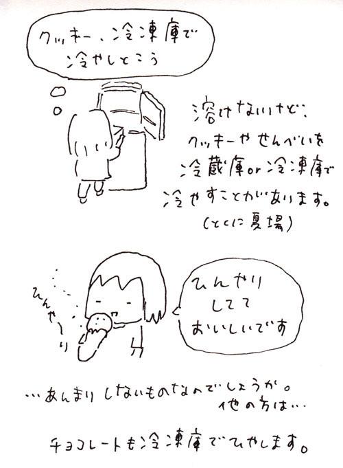 $ゆるくてかわいい。ゆるかわイラスト工房chihiro-130725_reitouko1