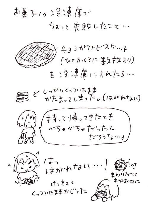 $ゆるくてかわいい。ゆるかわイラスト工房chihiro-130725_reitouko2