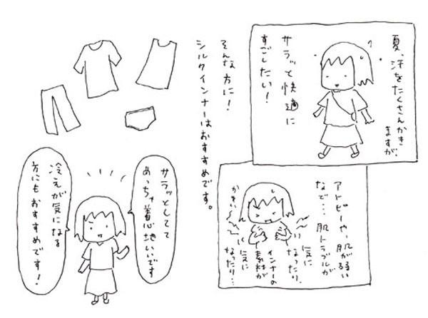 $ゆるくてかわいい。ゆるかわイラスト工房chihiro-130727_sil