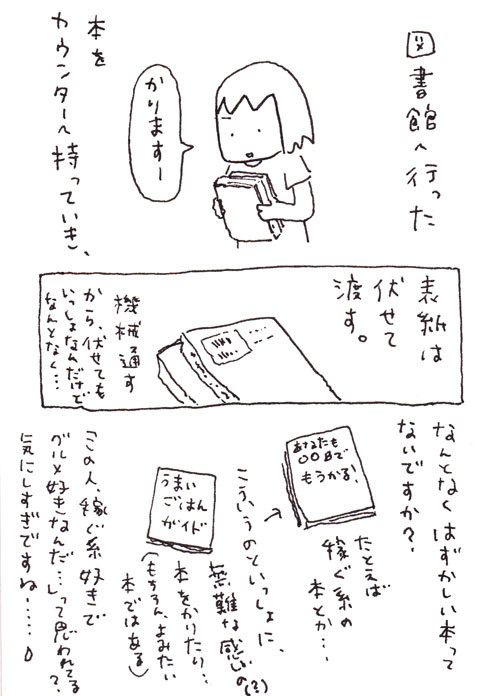$ゆるくてかわいい。ゆるかわイラスト工房chihiro-130728_book