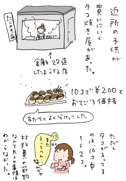 $ゆるくてかわいい。ゆるかわイラスト工房chihiro-13manga_005__takoyaki