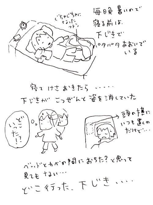 $ゆるくてかわいい。ゆるかわイラスト工房chihiro-130731_shitajiki