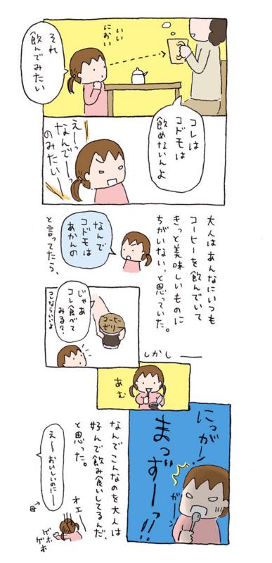 $ゆるくてかわいい。ゆるかわイラスト工房chihiro-13manga_002_coffee