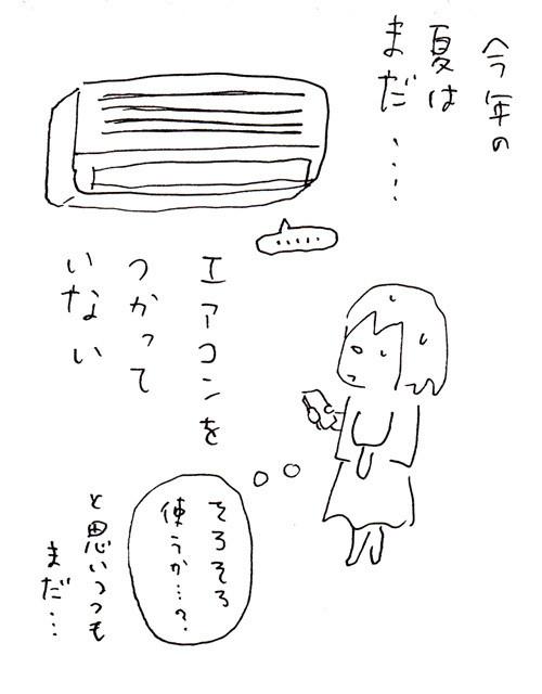 $ゆるくてかわいい。ゆるかわイラスト工房chihiro-130802_eakon