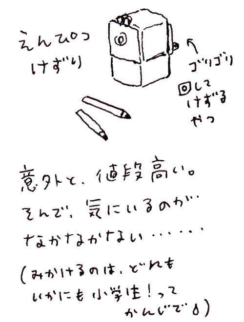 $ゆるくてかわいい ー chihiroイラスト工房-enpitsukezuri