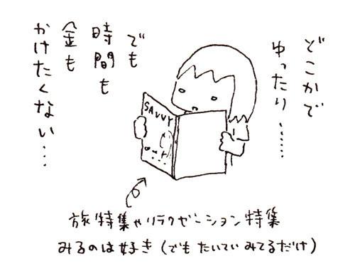 $ゆるくてかわいい ー chihiroイラスト工房-130807_zasshi