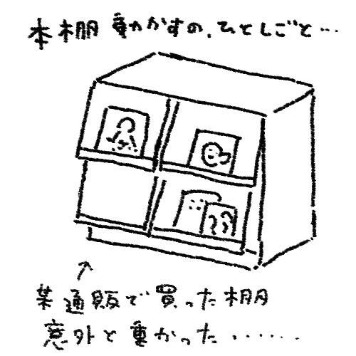 $ゆるくてかわいい ー chihiroイラスト工房-130831_bookbox