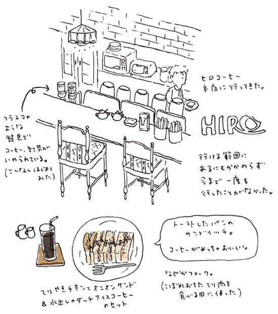 $イラスト・名刺制作・アメブロカスタマイズ - chihiroイラスト工房-130908_hirocoffee1