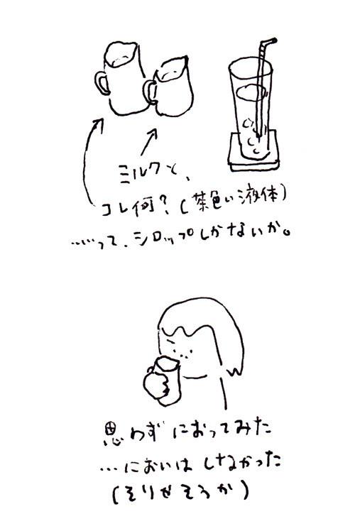 $イラスト・名刺制作・アメブロカスタマイズ - chihiroイラスト工房-130908_hirocoffee