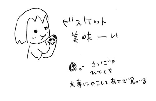 $イラスト・名刺制作・アメブロカスタマイズ - chihiroイラスト工房-131004_okashi