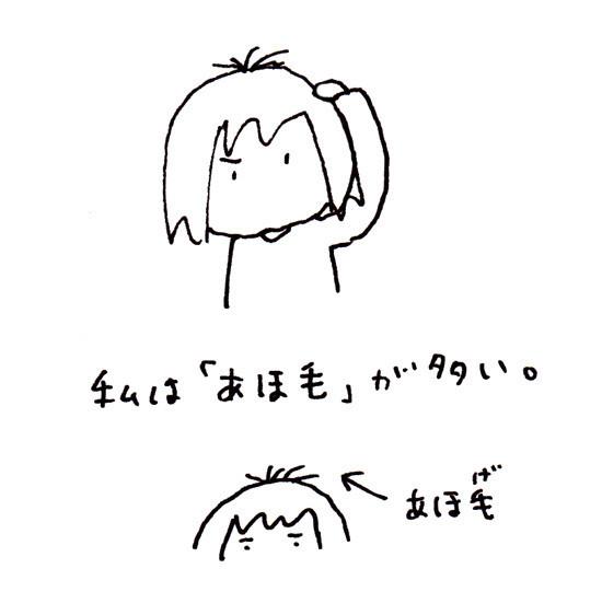 $イラスト・名刺制作・アメブロカスタマイズ - chihiroイラスト工房-131126_ahoge