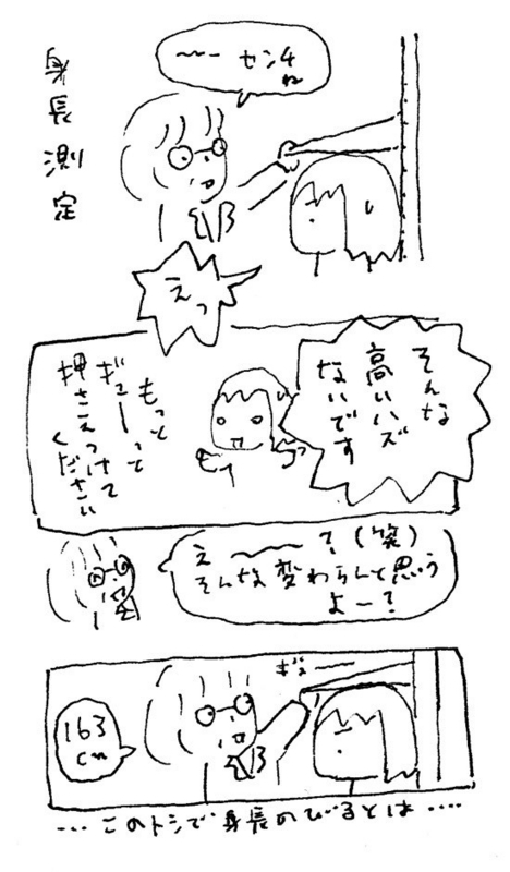 131224_sokutei