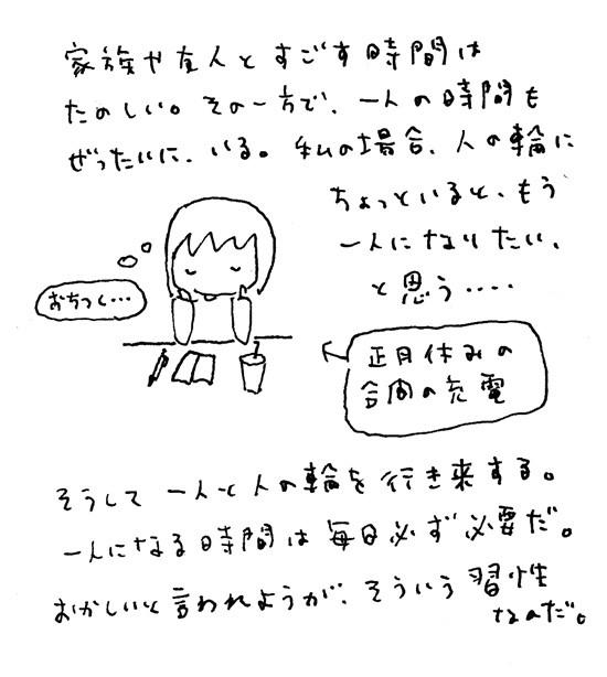 140104_hitori