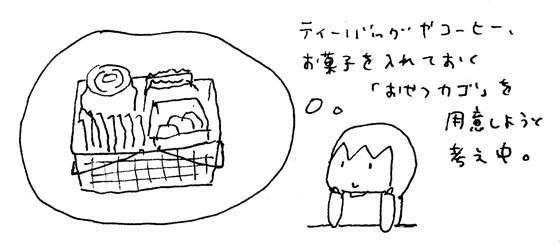 140107_kago