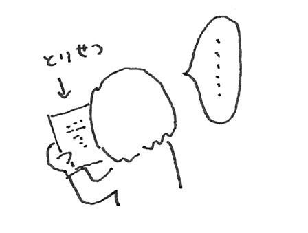 141116_konabe2