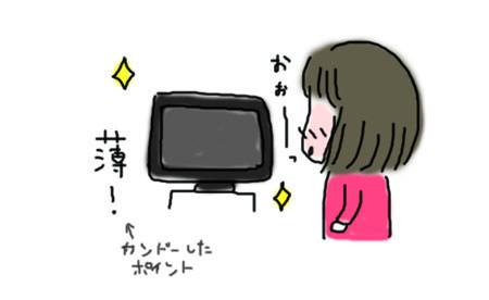20150127_TV
