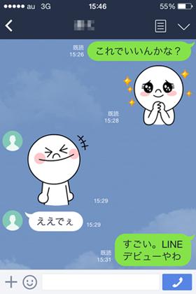 20150401_line2
