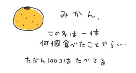 20150405_mikan