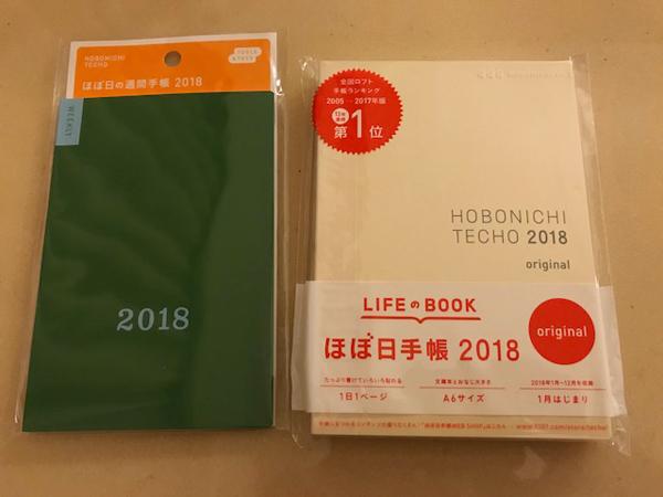 f:id:chihirolifememo:20180108190118j:plain
