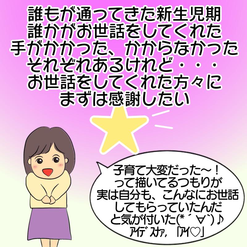 f:id:chihiros-fam:20210616190038p:plain